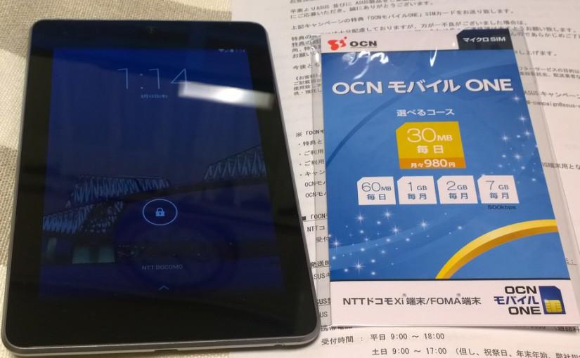 Nexus7(2012) 32GB SIMフリーモデルを購入