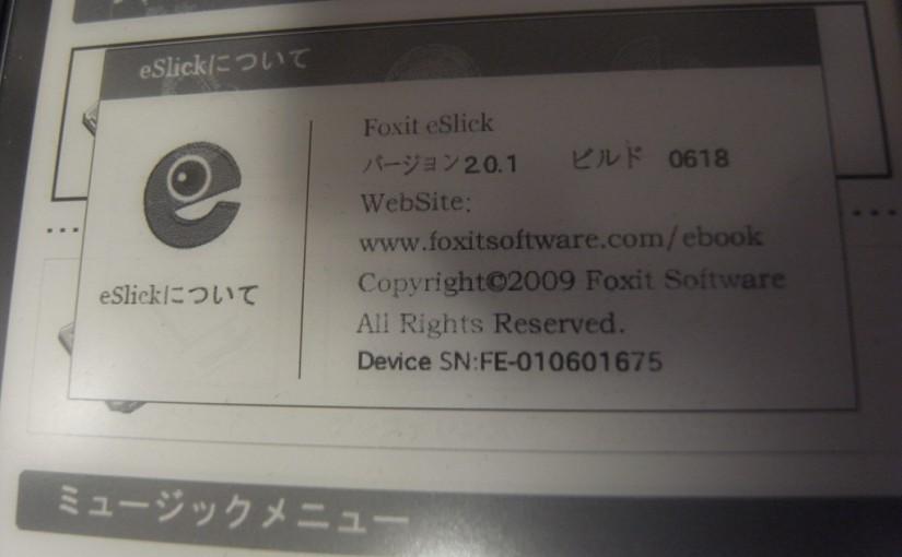 eSlick日本語版のファームアップ